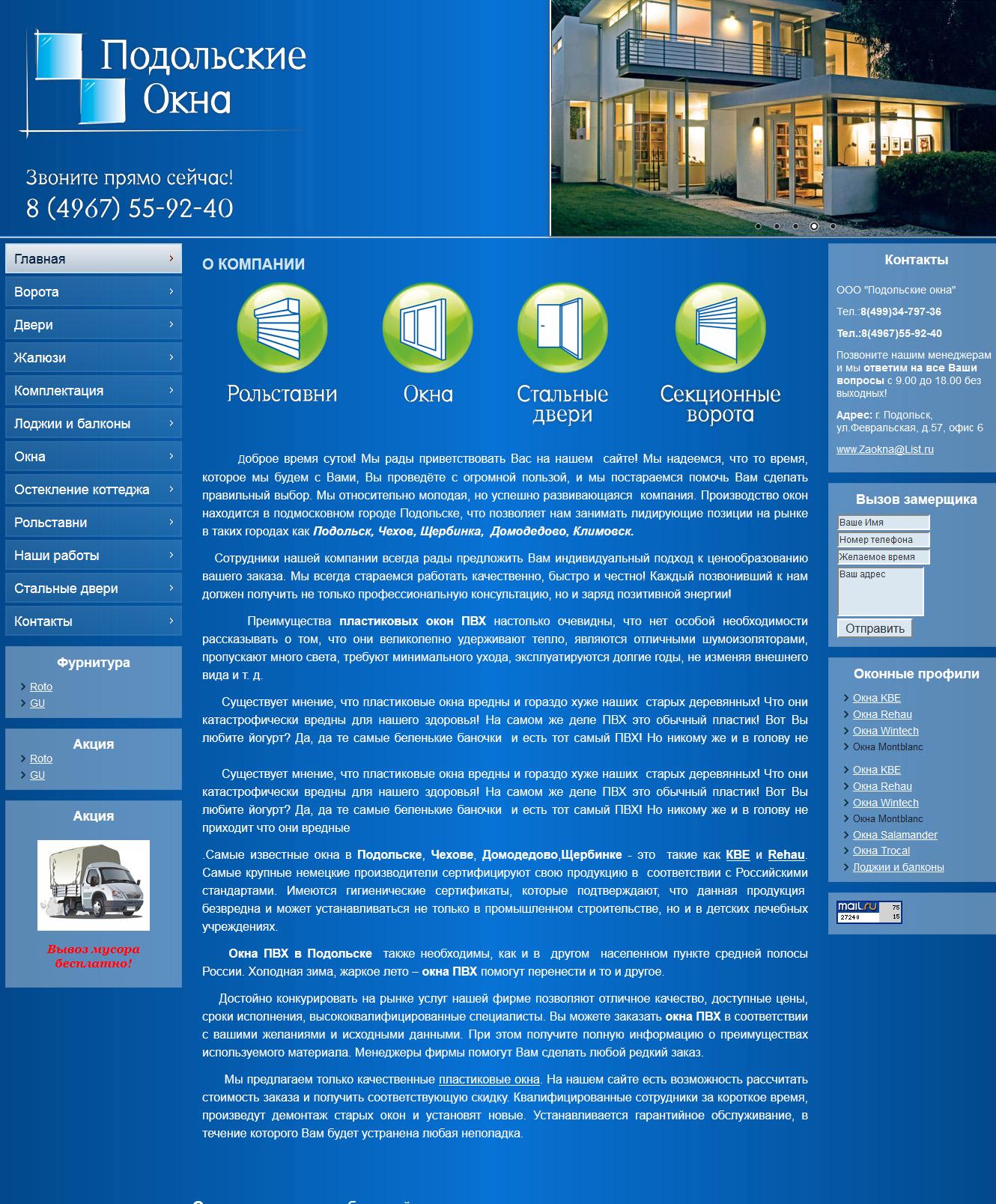 Созданию сайта в подольске стратегии продвижения в яндексе