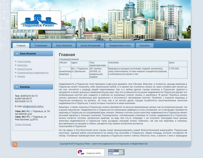 Создания сайта в подольске сайт компании билайн пермь